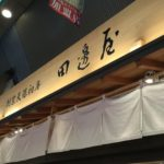 京の台所 錦市場【田邊屋商店】