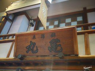 京の台所 錦市場【京蒲鉾 丸亀】