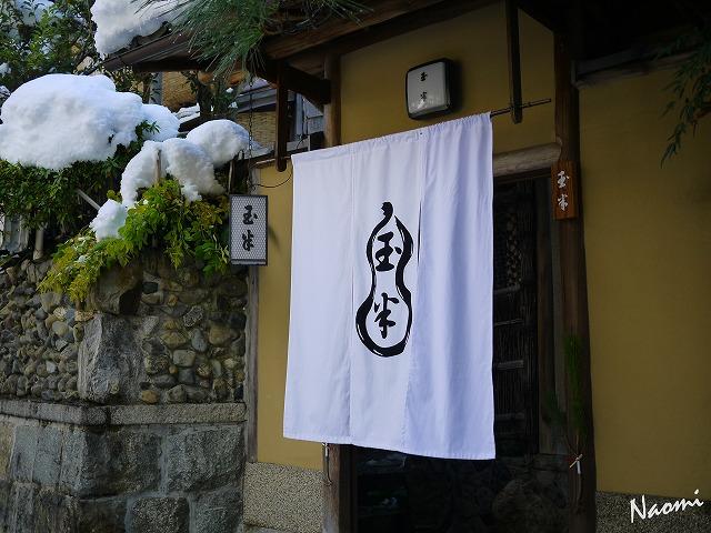 京都冬⑪P1110586-20150103