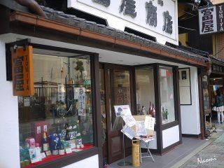 【冨屋商店】洋酒食料店