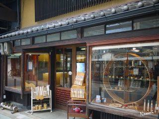 【ばんてら】竹と木のお店
