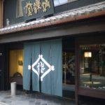 【清課堂】錫「金属工芸品」のお店です