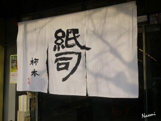 【紙司 柿本】